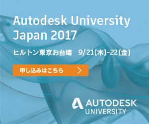 Autodesk University Japan 2017