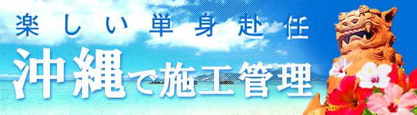 okinawa_sidebannerB