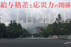 """「いいのは東京だけ」施工管理技士の給与格差と転職が招く""""応災力の低下"""""""