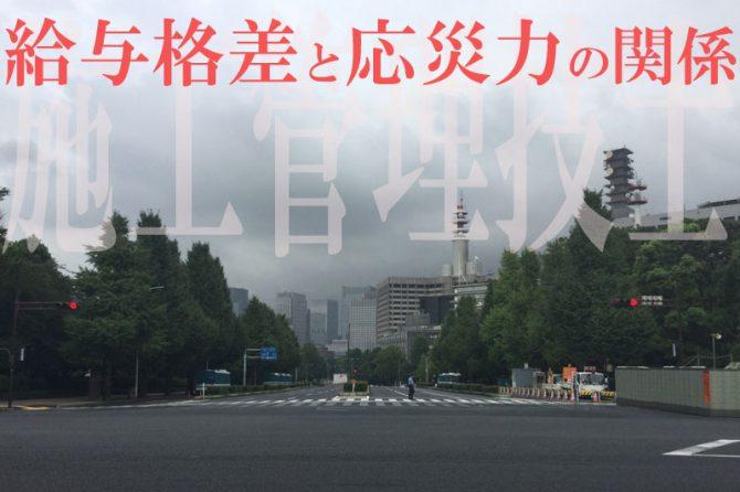 「いいのは東京だけ」施工管理技士の求人と応災力