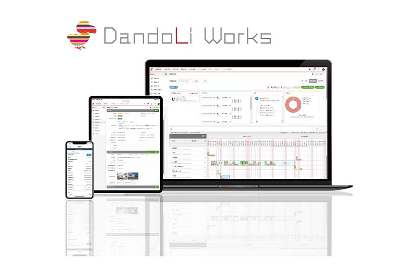 建築現場で起こるムダ・ムリ・ムラを減らし、生産性を高める建築業界に特化した現場管理アプリ「ダンドリワーク」