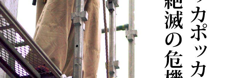 ニッカポッカ絶滅の危機!「安全vs伝統vsオシャレ」どれを優先すべきか?