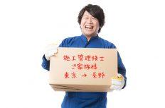 転職志望の施工管理技士に朗報!東京圏から長野市に転職すると「補助金支給」
