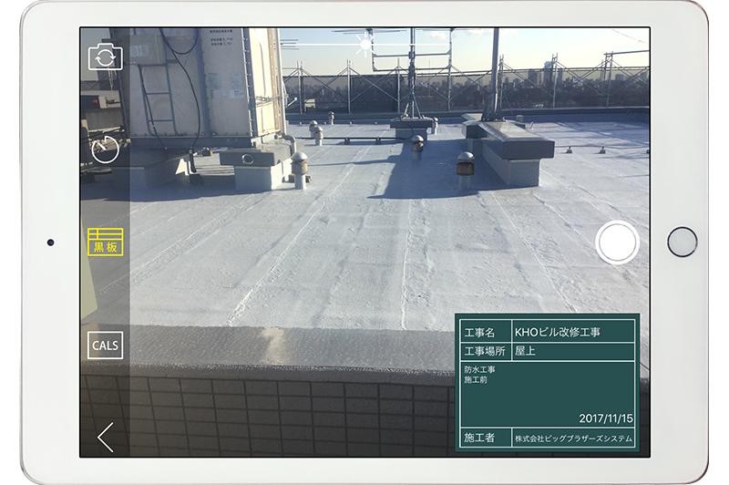 電子小黒板「BB工事くん」の撮影画面