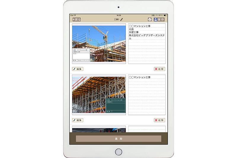 電子小黒板「BB工事くん」の台帳編集画面