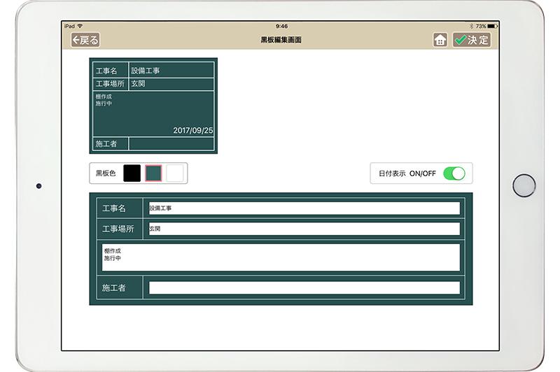電子小黒板「BB工事くん」の黒板編集画面