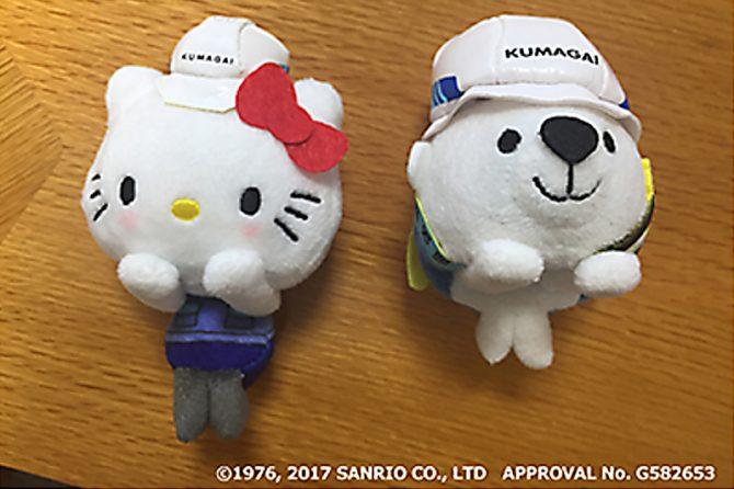 「キティちゃん」がゼネコンのために一肌脱いだ!熊谷組とサンリオがコラボした謎