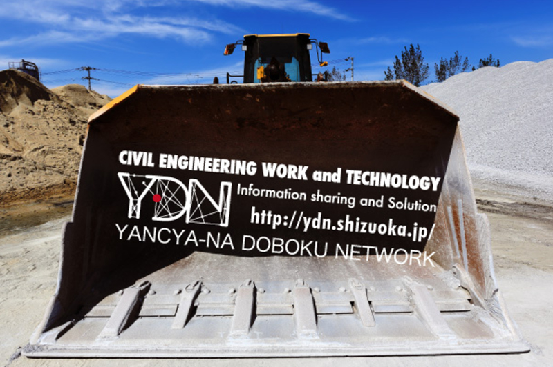 【YDN】やんちゃな土木技術者たちが起こす「土木革命」とは?
