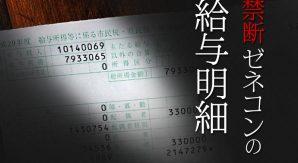 【禁断】カースト的な建設業界の「給与明細」を大公開!