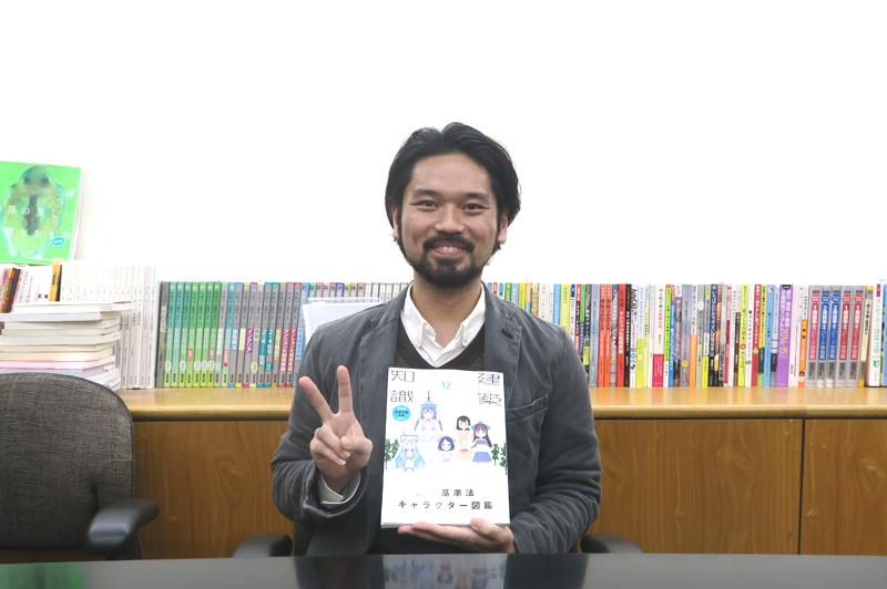 『建築知識』編集部の吉田和弘さん