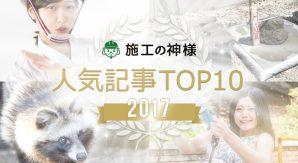 【2017総集編】施工の神様 人気記事TOP10