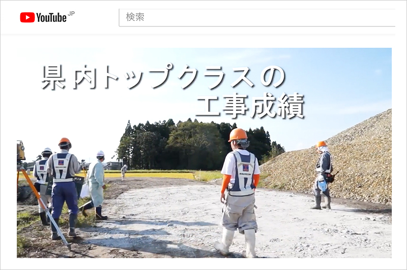 新庄砕石工業所ではYouTube動画を配信するなど、積極的な情報発信を行う