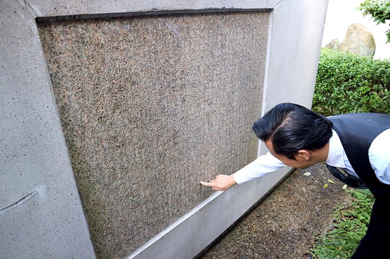 西田種蔵・西田工業株式会社初代社長の殉職場所に建てられた記念碑。石碑の裏には、その死を悼む文言が刻まれています。