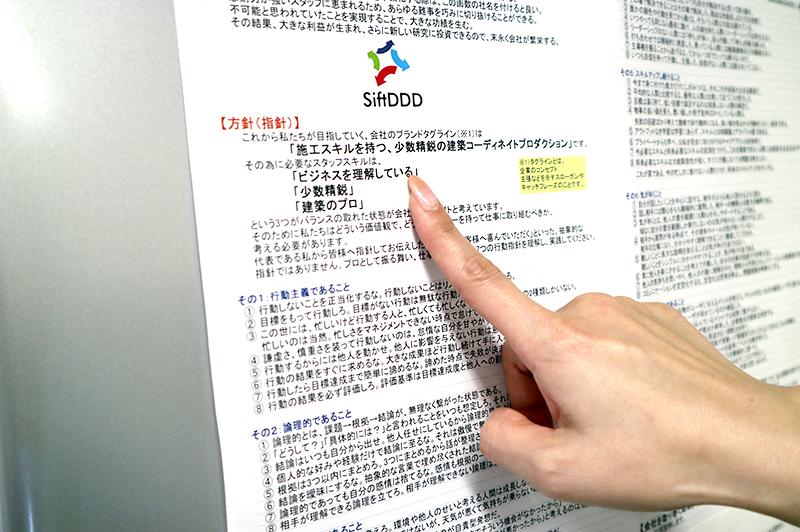 SiftDDDの会社指針