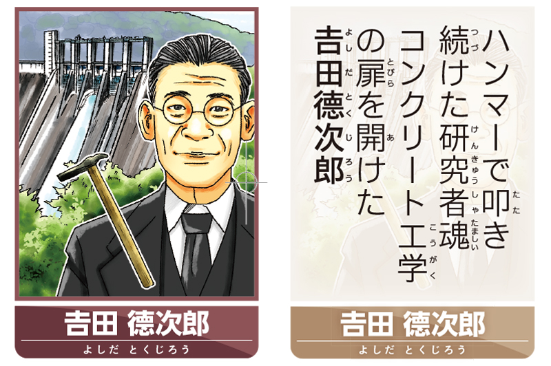 土木偉人その7.吉田徳次郎
