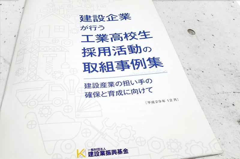一般財団法人建設業振興基金『建設企業が行う工業高校生採用活動の取組事例集』