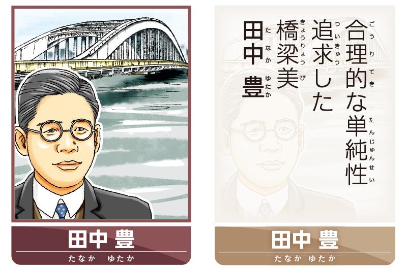土木偉人その6.田中豊