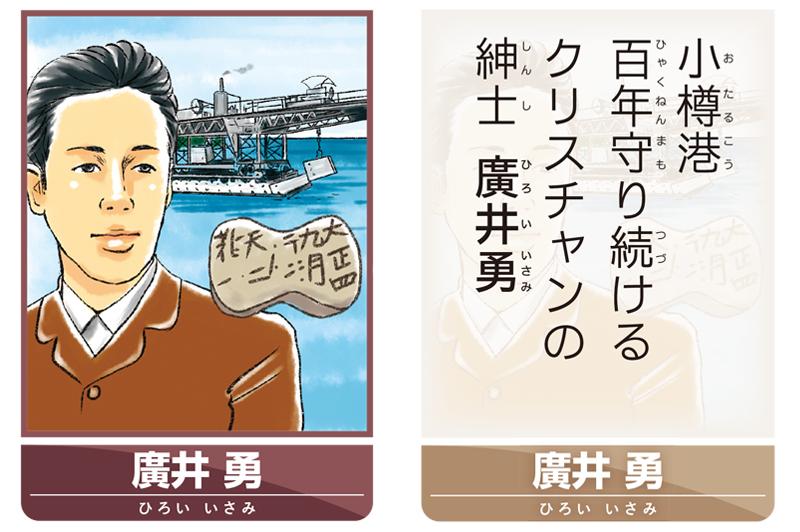 土木偉人その2.廣井勇