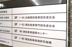 会社 奥井 建設 株式