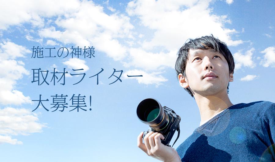 取材ライター大募集!