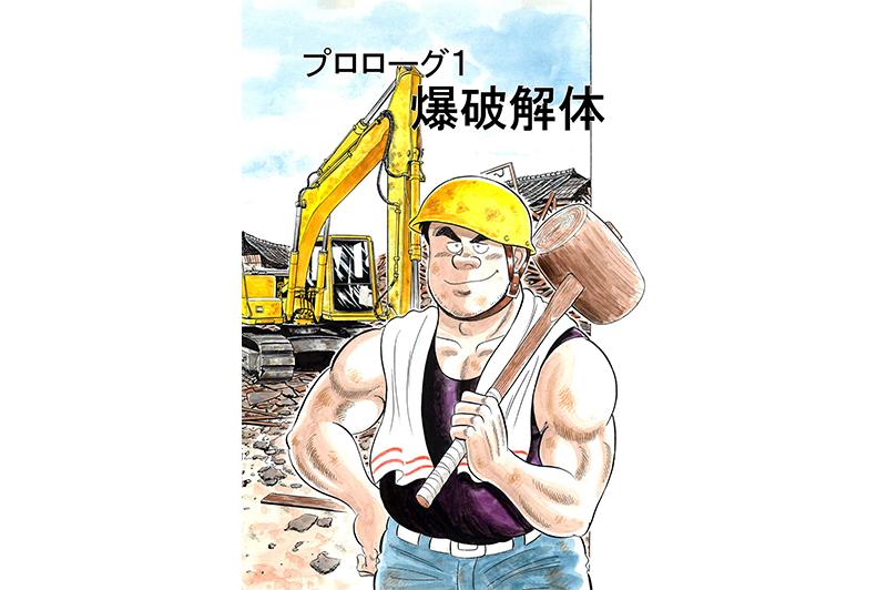 【マンガ】解体屋ゲン #1 プロローグ1 爆破解体