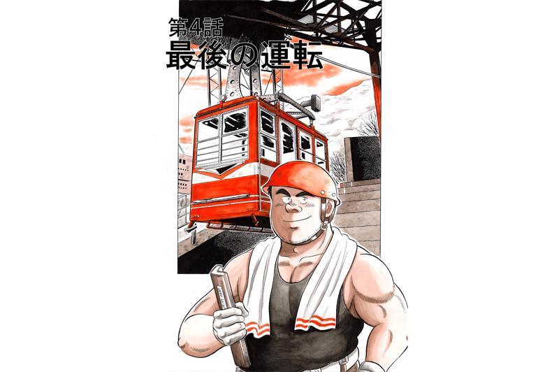 【マンガ】解体屋ゲン #8   第4話 最後の運転