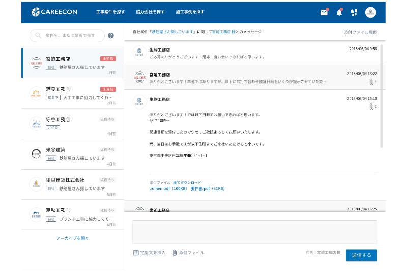 ※画面の案件データは記事用に加工したものとなります。