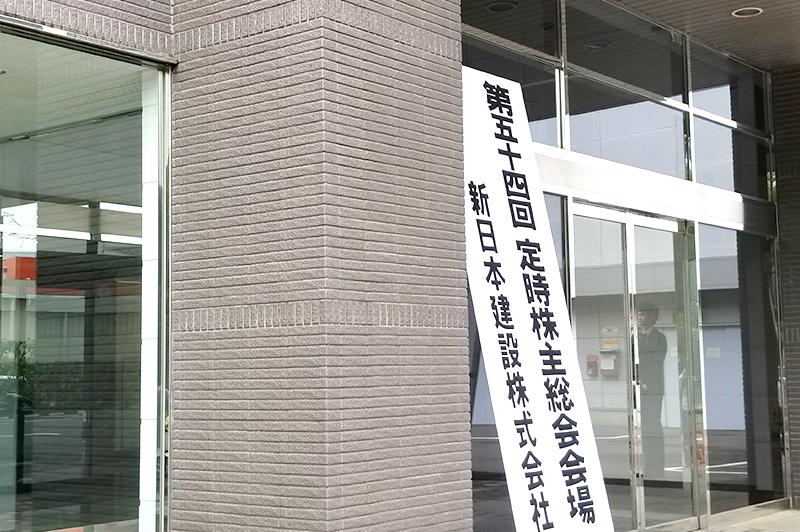株主総会に潜入!千葉県から1000億円企業を目指す「新日本建設」の強みとは?