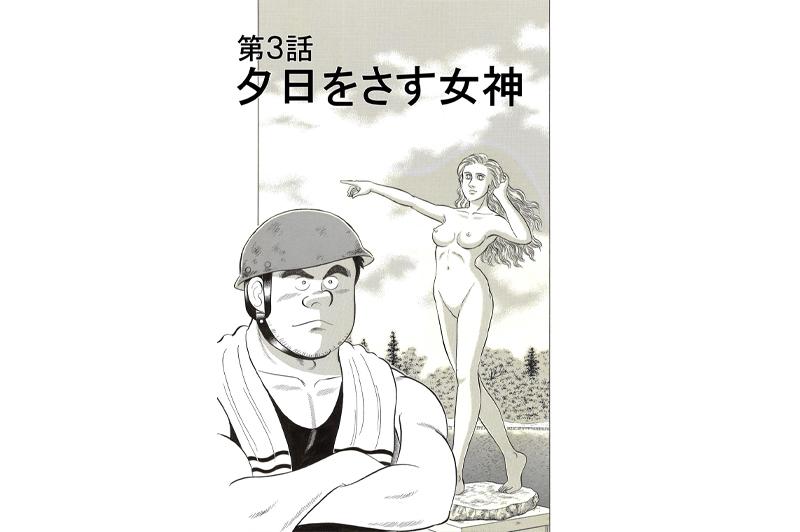 【マンガ】解体屋ゲン #7   第3話 夕日をさす女神