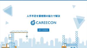 【朗報】「仕事はあるが、頼める会社がない」という建設企業のためのマッチングサイト
