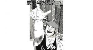 【マンガ】解体屋ゲン  #11    第7話  慶子のお見合い
