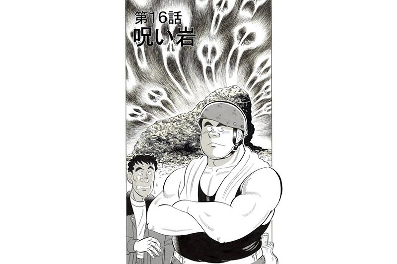 【マンガ】解体屋ゲン #20 第16話  呪い岩