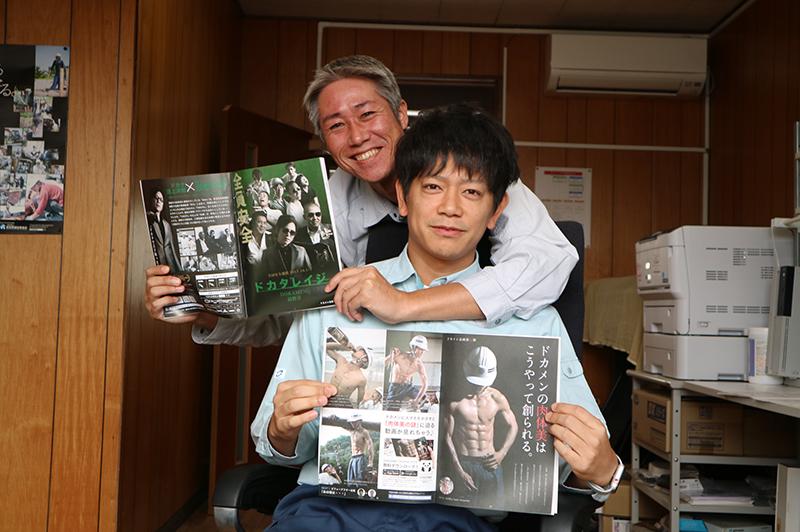 植田興業株式会社の植田英喜さん(左)と山本建設株式会社の山本祥平さん。妙に仲が良い二人。
