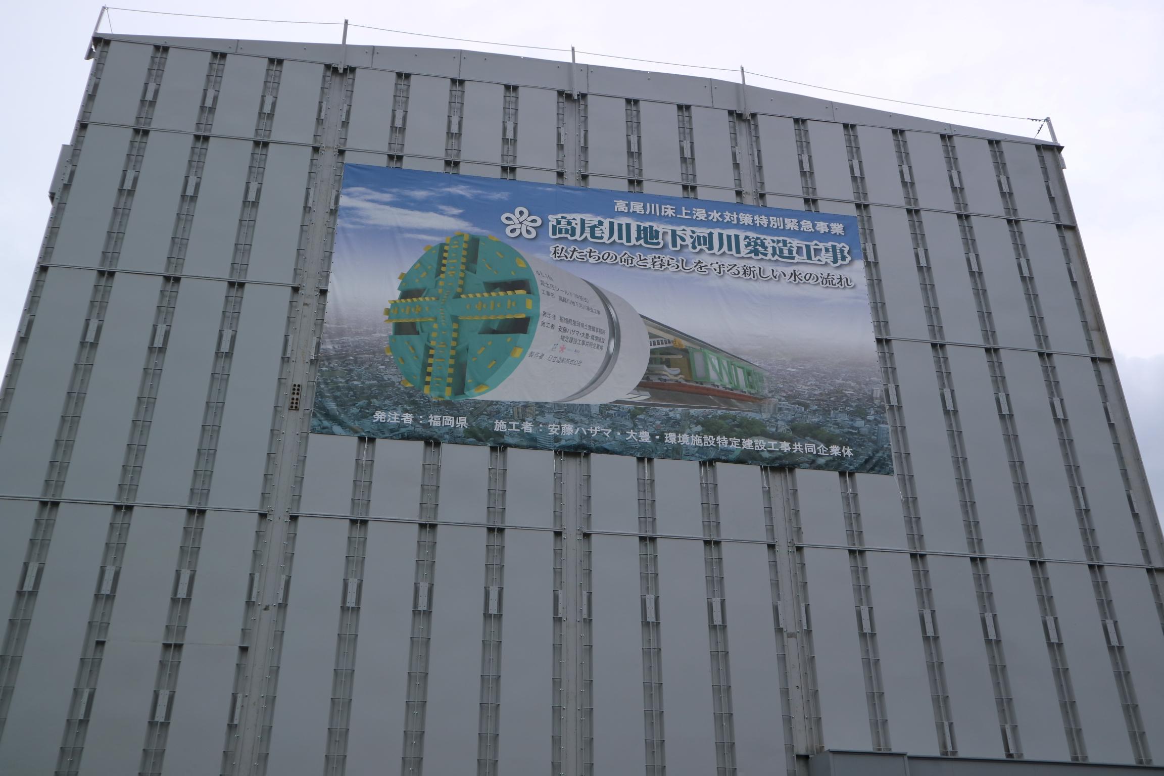 高尾川地下河川築造工事の防音ハウス