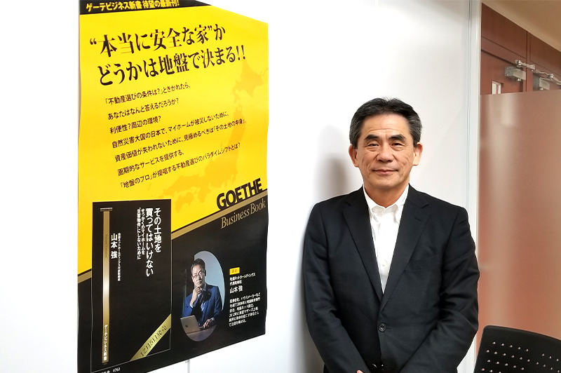 経営破綻したジャパンホーム社長が激白、次は「日本最強の住宅会社」を目指す