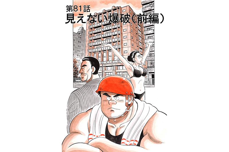 【マンガ】解体屋ゲン #85 第81話 見えない爆破(前編)