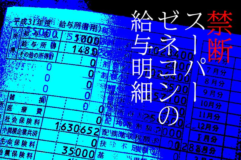 【衝撃】スーパ—ゼネコンの「給与明細」を公開、年収1700万円!
