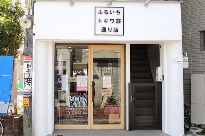 リノベーションで街を再生。トキワ荘通りにブックカフェをオープン