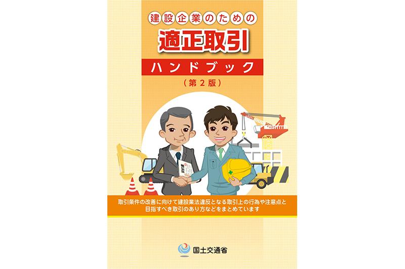 国土 交通 省 建設 業法 改正