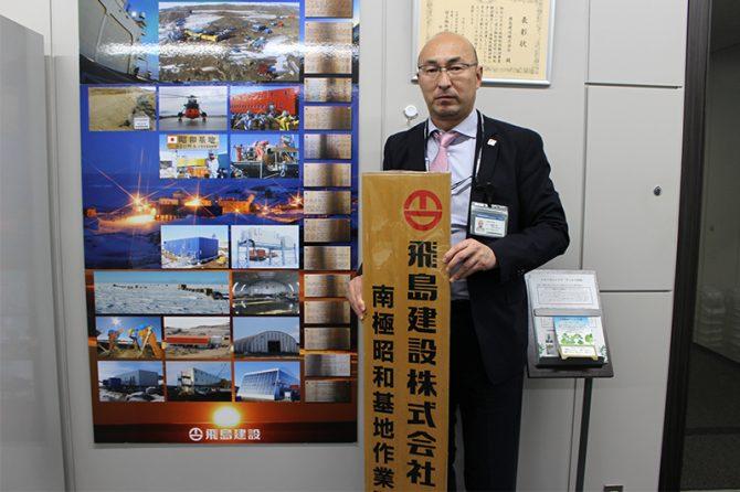 日本南極極地観測隊48次夏隊、同50次夏隊に参加した、飛島建設の橋本斉さん