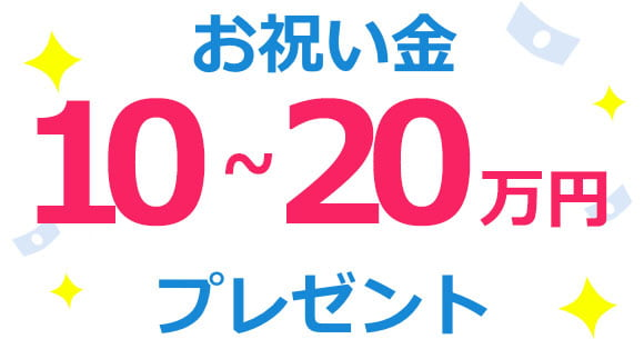 お祝い金10~20万円プレゼント