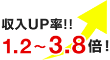 収入UP率!! 1.2〜3.8倍!