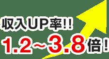 収入UP率!! 1.2〜3.8倍!