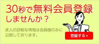 関西 外 大 求人 ナビ