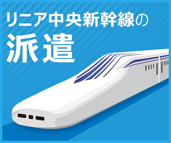 リニア中央新幹線の派遣