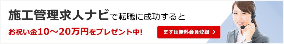 施工管理求人ナビで転職に成功すると、お祝い金10~20万円をプレゼント中!