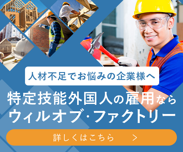 特定技能外国人の雇用ならウィルオブ・ファクトリー