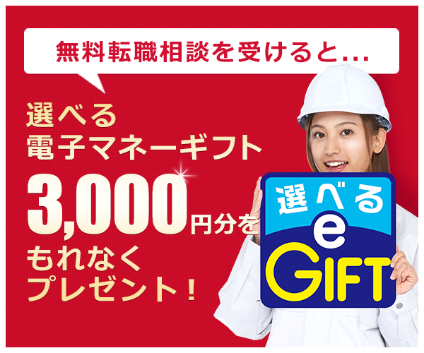 選べるe-gift