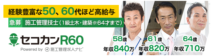 施工管理技士の50代、60代からの転職「セコカンR60」