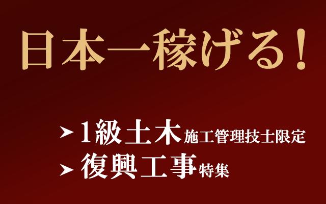 1級土木施工管理技士限定!日本一稼げる東北の復興工事特集